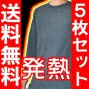 送料無料!5枚セット☆24時間発熱!薄くて超あったか素材ぽかぽかクルーネック長袖インナーシャツ…