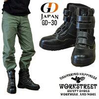 安全靴 GDJAPANジーデージャパン GD-30 高所用安全靴
