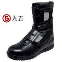 安全靴 レディース 対応【丸五 高所セーフティー #80】高所用安全靴 安全靴 高所用 安全靴 女性 安全靴