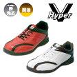 安全靴 スニーカー【日進ゴム 安全靴 ハイパーv(HyperV) T-250】/安全靴スニーカー/安全靴 jis/ワークストリート 安全靴 耐水・耐油