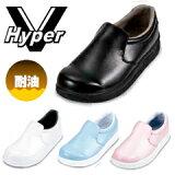 日進ゴム 作業靴 Hyper V(ハイパーV)厨房シューズ #5000