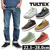 安全靴 ハイカット tultex タルテックス AZ-51633 軽量 おしゃれ メンズ レディース 女性 鉄芯 ミドル オシャレ ミドルカット 先芯入り アイトス