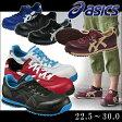 安全靴 スニーカー asics(アシックス) ウィンジョブ32L FIS32L|レディース メッシュ 軽量 女性 耐水・耐油 作業靴 セーフティーシューズ セーフティシューズ おしゃれ 女性用 耐油靴 耐油安全靴 ワークストリート 通気性 スニーカー安全靴 安全スニーカー オシャレ