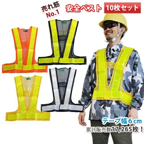 値段&品質120%満足!安全ベスト326-60 反射6cm幅【反射ベスト、安全チョッキ...