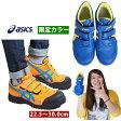【asics(アシックス)】【安全靴】ウィンジョブ52S FIS52S 限定カラー| 災害 防災 靴 作業靴 セーフティーシューズ 安全 工事 セーフティシューズ