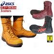 【asics(アシックス)】【安全靴】ウィンジョブ500 / FIS500 限定カラー 作業靴 セーフティーシューズ セーフティシューズ(スニーカー安全靴 軽量 オシャレ おしゃれ 安全スニーカー ハイカット ブーツ 編み上げ 先芯入り 耐油安全靴 耐油靴 ブラック 合皮 大きいサイズ)