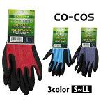 CO-COS|コーコス|手袋|デュアルNEO N-3575