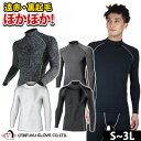 おたふく BTパワーストレッチ ハイネックシャツ / 作業服