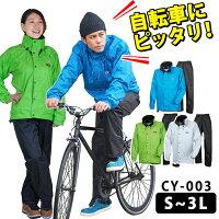 あす楽【カジメイク】【レインコートレインウェア合羽】サイクルレインスーツCY-003