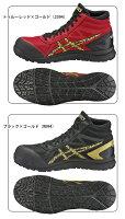 asicsアシックス安全靴ウィンジョブCP104FCP104