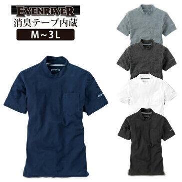 M〜3L|EVENRIVER|イーブンリバー|春夏作業服|ソフトドライハイネック(半袖) NR116