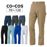 作業服 作業着 ワークウェア 62〜106 CO-COS コーコス 春夏作業服 ノータックカーゴパンツ A-4075