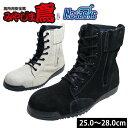 Nosacks ノサックス 安全靴 みやじま鳶 N4500 N4510