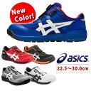 安全靴 asics アシックス ウィンジョブCP209 Bo...