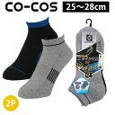 CO-COS コーコス 靴下 ニオイクリ