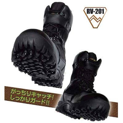 安全靴 ブーツ【荘快堂 RV-201】