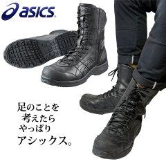 安全靴 アシックス 安全靴 ウィンジョブ【asics(アシックス安全靴) ウィンジョブ500 FIS500】安...