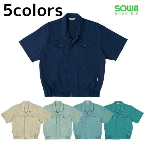 作業服 作業着 ワークウェア 6L SOWA 桑和 春夏作業服 半袖ブルゾン 681 刺繍 ネーム刺繍