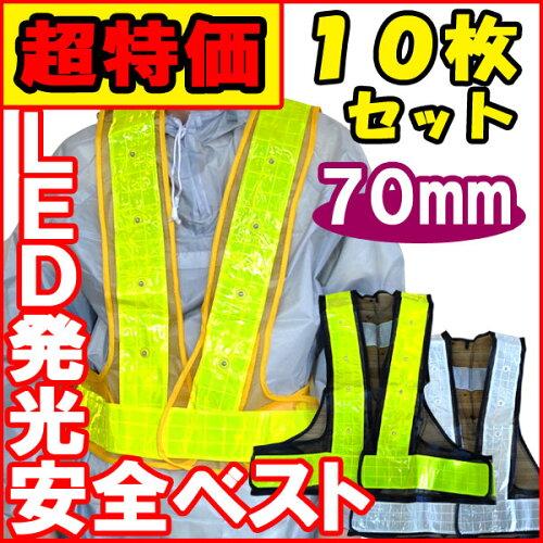 LED発光 安全ベスト 70mm 10枚セット EK-920 EK-921 EK-922| led 反射ベスト パトロールベスト 防...