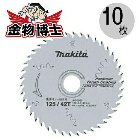 丸のこ 替刃 マキタ A-50500(10枚セット) マルノコ 替刃 丸ノコ 刃チップソー 125 プレミアムタフコーティング 外径125mm 刃数42