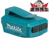 マキタ / USB用アダプタ / 充電 / スマートフォン 【マキタ USB用アダプタ ADP05(JPAADP05)】LI-ionバッテリでスマートフォンやUSB機器が充電できる!14.4V、18V用
