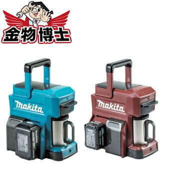 マキタ コーヒーメーカー CM501DZ(青) CM501DZAR(オーセンティックレッド) コーヒーメーカー マキタ コーヒーメーカー 充電式 バッテリ、充電器別売り ステンレス製マグカップ、計量スプーン