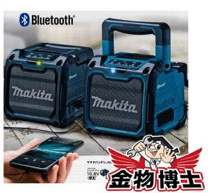充電式スピーカ / 充電式スピーカー / スピーカ Bluetooth対応 / Bluetooth 【マキタ MR200 青/黒】マキタバッテリ(10.8 14.4 18V)対応 家庭用電源AC100V対応 Bluetooth対応 音楽がワイ