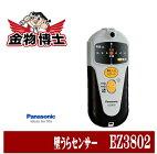 センサ/センサー/壁うらセンサー【パナソニックEZ3802】