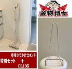 クリーナー/掃除機【マキタCL105DW】充電器付きコードレスリチウムイオンバッテリ内蔵