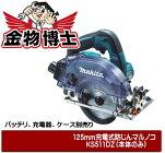 【マキタ】125mmマルノコ・HS471DRFX14.4・バッテリBL1430・充電器DC18RC・ケース付