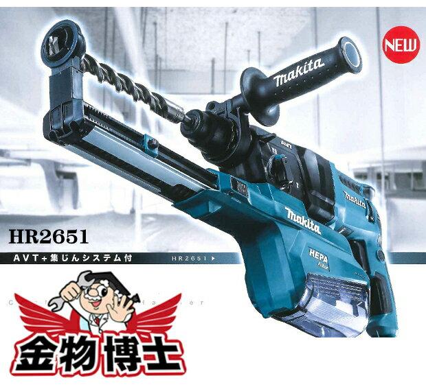 マキタ 26ミリ 充電式ハンマードリル HR2651
