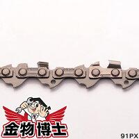 マキタ91PX52E旧:91VG52EA-55653チェーンソー替刃