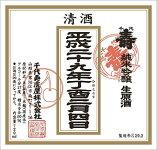 千代寿-立春朝搾りラベル