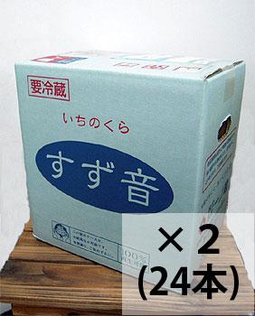 一ノ蔵-すず音300ml×24本