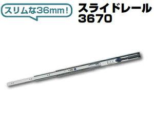 LAMP スライドレール3670-250 セルフ&ソフトクロージング 左右セット