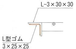 L型ゴム(小)3×25×25グレーチング騒音防止