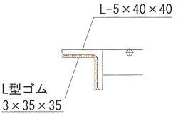 L型ゴム(中)3×35×35グレーチング騒音防止