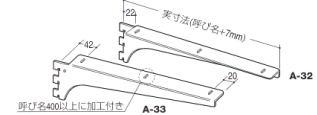 ロイヤル A-32/33棚柱用ブラケットクローム 木棚用 150 左右セット