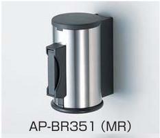 LAMP壁付ベルトリールパティションAP-BR351MC型ベルト内蔵タイプ壁付けカラー2色店舗の仕切りに
