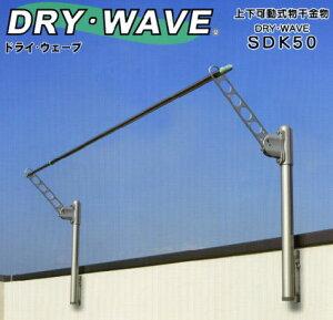 【送料無料】上下可動式物干し DRY WAVE ドライウェーブ SDK50別売り取り付けネジをセット!!...