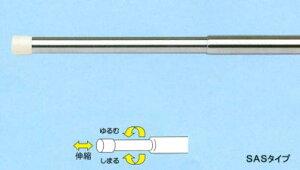 オールステンレス ミニ伸縮 物干し竿きらきらポール SAS-2,5 22パイ 1,300ミリ~2,500ミリ...
