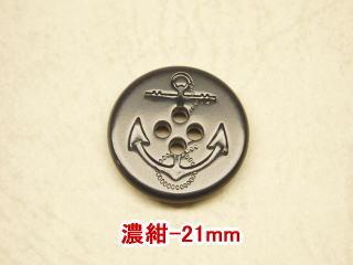 イカリボタン(ピーコート・ジャケット用)-21mmPBTM-7022159-21【ネコポス便OK】