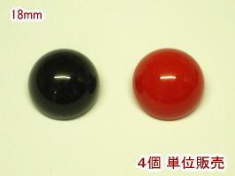 手芸用ボタン-目玉用18mm4個で140円(税別)【ネコポス便OK】