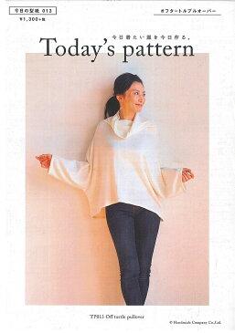 【単品のみネコポス可】カナリヤ/型紙/パターン/Today's pattern/カットパターン/オフタートルプルオーバー