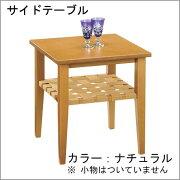 【送料無料】サイドテーブルレックス3151CDナチュラル(曙工芸製作所)