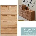 【送料無料】【開梱設置無料】Cooper FS(クーパーFS) チェスト 60-5収納家具 木製 ナチュラル