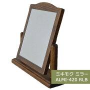 【送料無料】鏡デスクミラーミキモクALMI-420RLBABBEYROAD(アビーロード)レトロ木製オーク