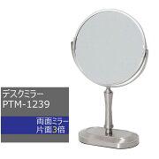 【オススメ】デスクミラー片面3倍拡大鏡両面ミラーPTM-1239(塩川光明堂)