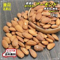 おつまみ素焼きアーモンド1kg無添加・塩不使用最上級ナッツ【ネコポス便送料無料】
