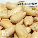 おつまみ バタピーナッツ 業務用サイズ 1kg やみつき塩味送料